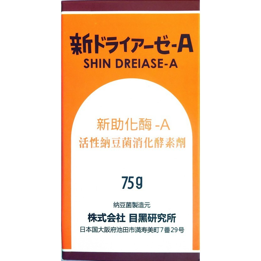 新助化酶-a (活性納豆菌消化酵素) (75g/瓶)