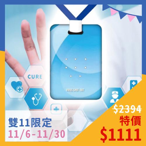 【雙11超值優惠】【TOAMIT】日本製空間除菌片★佩戴身上即可清除周圍病毒細菌6片1111