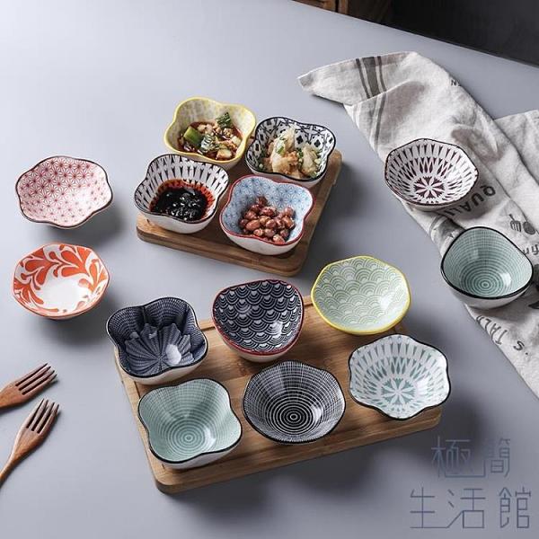 味碟日式陶瓷家用蘸料碟小吃火鍋調味碟【極簡生活】