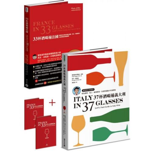 葡萄酒大師MW教你喝出精華:33杯喝遍法國+37杯酒喝遍義大利(套書限量加贈MW品......【城邦讀書花園】