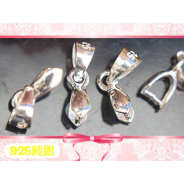 【EW】S925純銀DIY材料配件/素面款吊墜頭/項墜夾頭A~適合手作串珠/蠶絲蠟線(非合金)