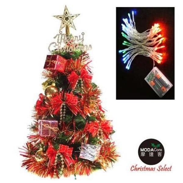 【南紡購物中心】【摩達客】台灣製2尺60cm經典綠聖誕樹+彩色禮物盒紅結系+LED50燈彩光電池燈