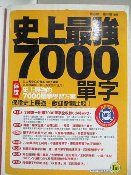 【書寶二手書T9/語言學習_B4X】史上最強7000單字_蔣志榆