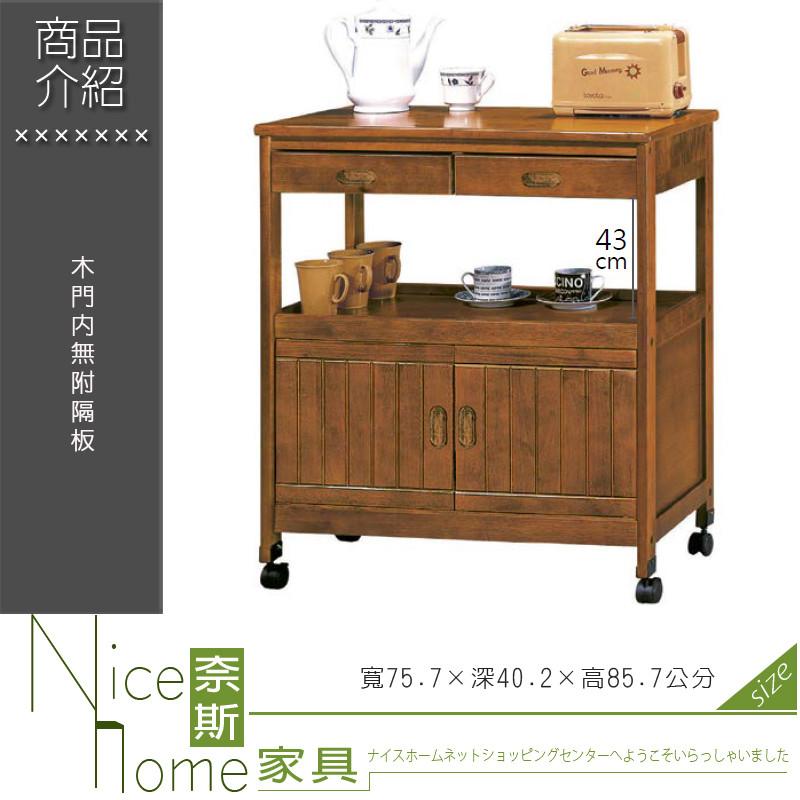 奈斯家具nice691-3-hk 實木二抽雙門收納櫃/餐櫃