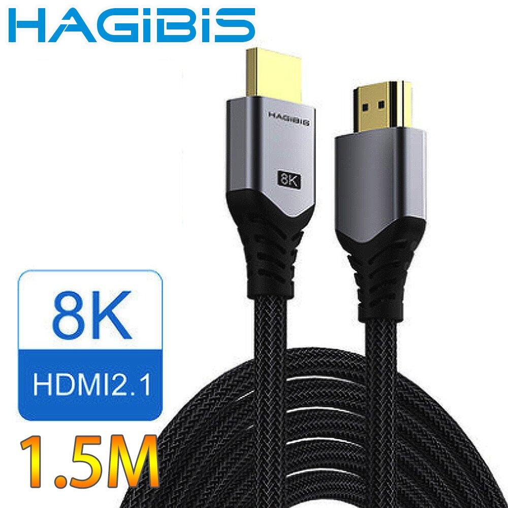 HAGiBiS海備思 HDMI2.1鍍金接口高畫質8K影音傳輸線 1.5M