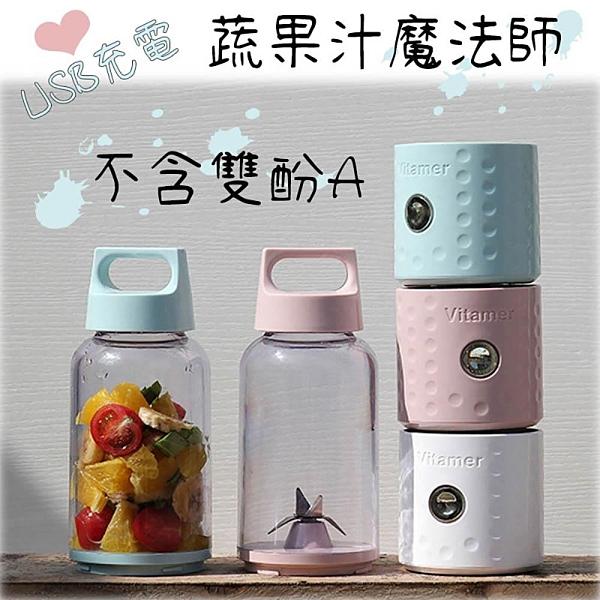 【南紡購物中心】Vitamer 無線杯果汁杯 500ml 隨身杯榨汁機 USB果汁機 電動榨汁機 料理機 果汁杯