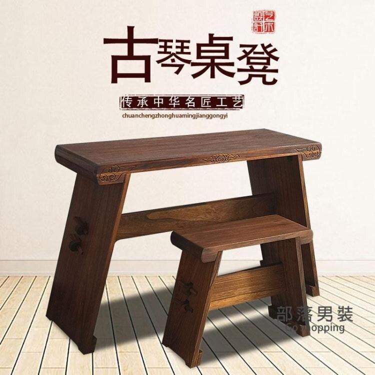 古琴桌 可拆卸便攜式禪意簡約書法桌中式仿古實木共鳴箱琴桌