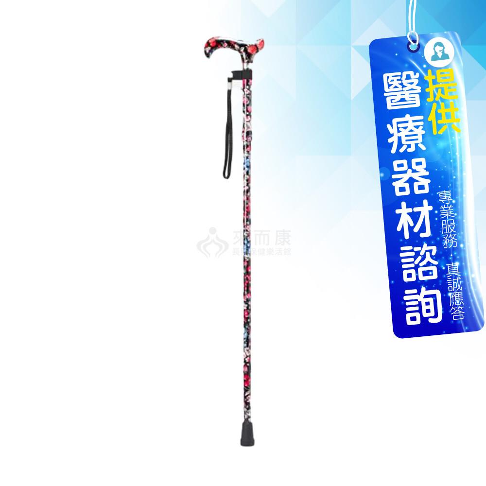 來而康 merrysticks悅杖 醫療用手杖 premium 繽紛生活折疊手杖 莓果 送手杖支撐夾
