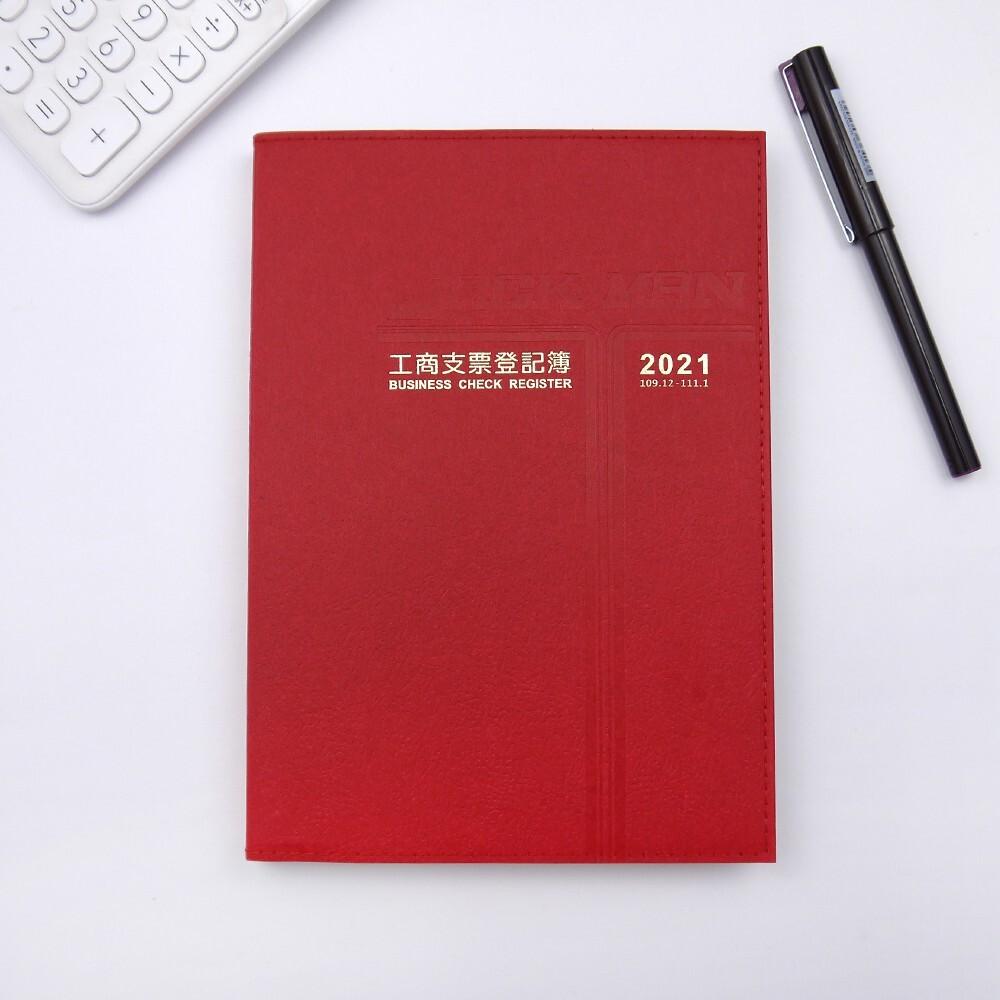 2021-25k線裝支票登記簿 會計專用