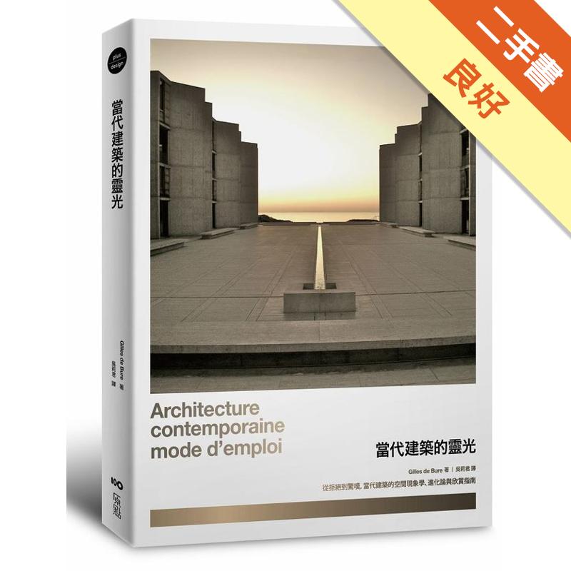 當代建築的靈光: 從拒絕到驚嘆,當代建築的空間現象學、進化論與欣賞指南 [二手書_良好] 3146