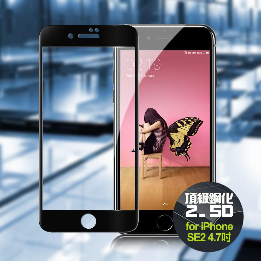 CITYBOSS for iPhone SE 2020 / SE2 頂級鋼化2.5D滿版玻璃保護貼-黑色2張