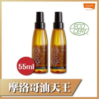 [超值二入組] LOLANE PIXXEL 摩洛哥植萃修護精華油 55ml X2