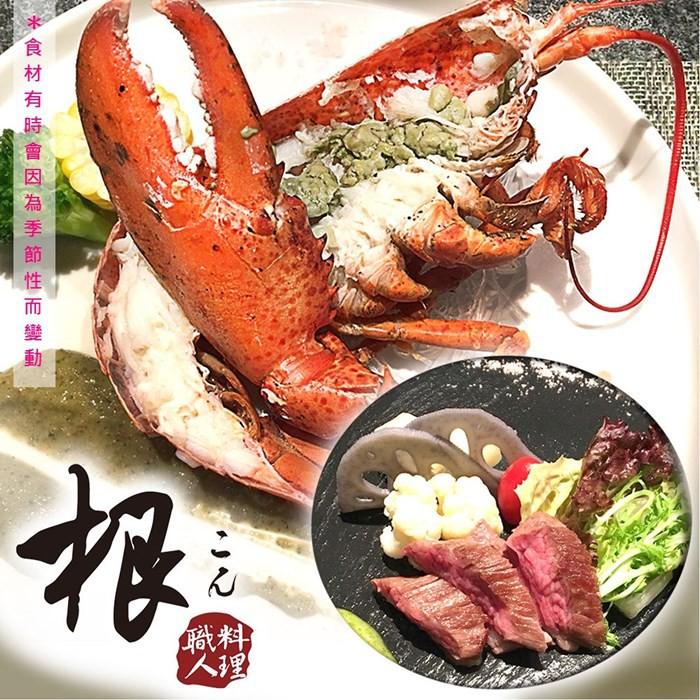 台北 根職人料理-波士頓活龍蝦套餐