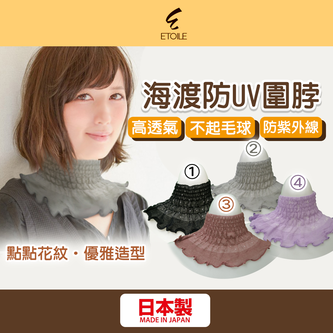 《HOYA-Life日本生活館》日本製 ETOILE 日本 海渡 防UV 抗UV 圍脖 脖圍