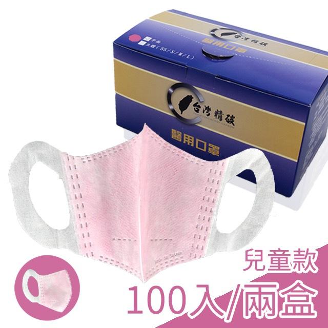 【台灣精碳】兒童立體醫用口罩50入*2盒,共100入/組 (粉色)