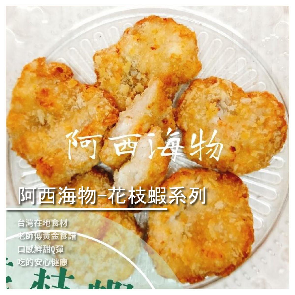 【水狗西西商行】阿西海物-花枝蝦系列/四款口味