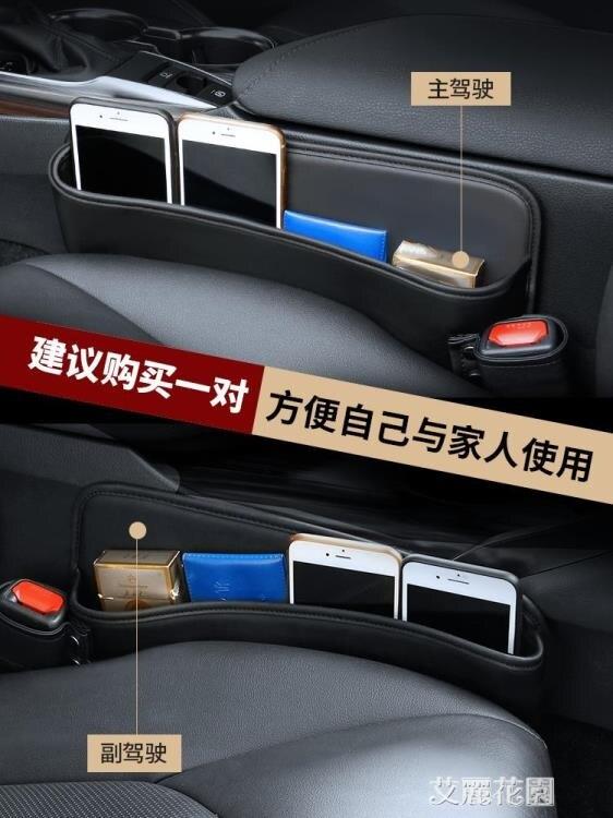 汽車座位多功能縫隙置物盒夾縫隙塞手機收納袋車載座椅縫隙儲物盒 全館免運