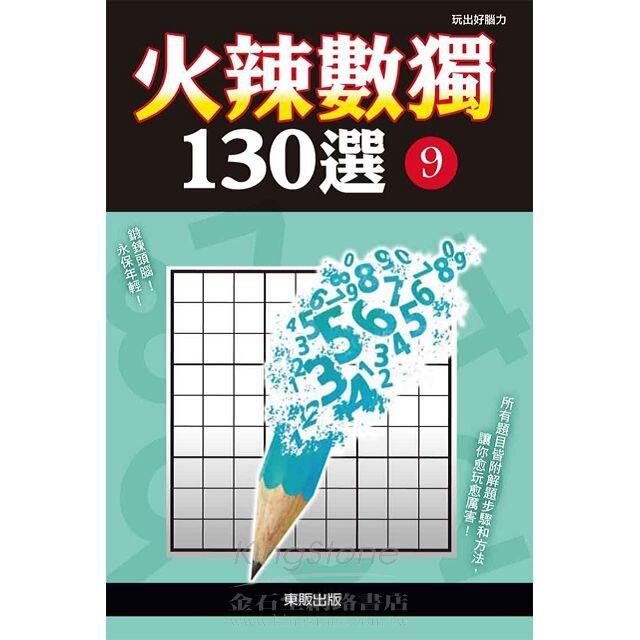 火辣數獨130選 9