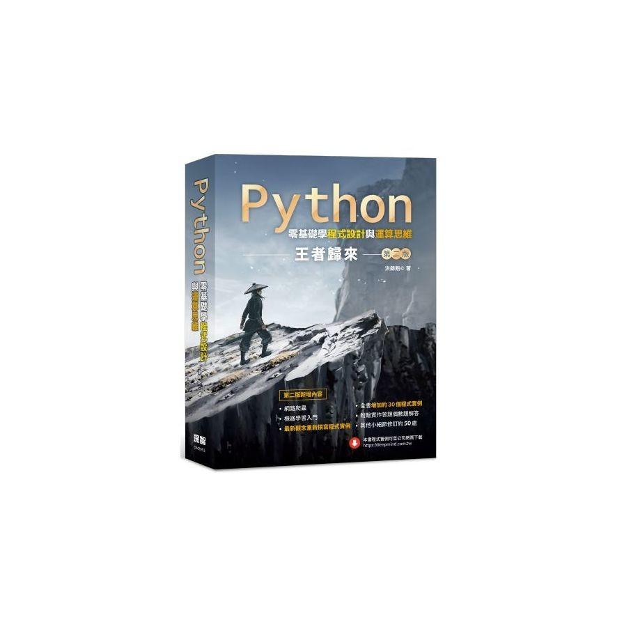 Python零基礎學程式設計與運算思維:王者歸來(2版)