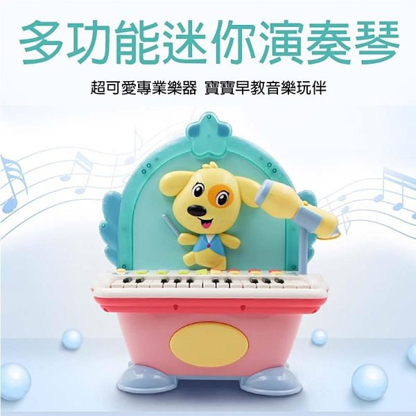 【南紡購物中心】【GCT玩具嚴選】多功能迷你演奏琴 寶寶早教專業電子琴