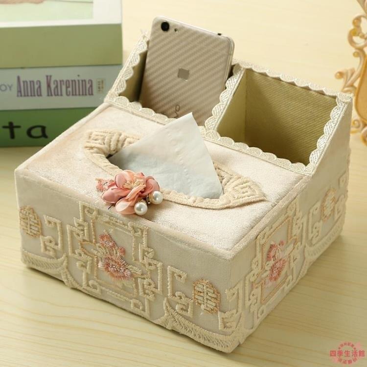 面紙盒 歐式多功能紙巾盒客廳抽紙盒遙控器收納盒布藝蕾絲桌面紙抽盒家用