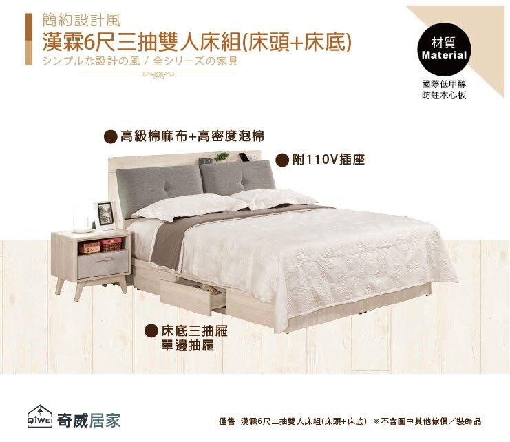 【奇威居家】漢霖6尺三抽雙人床組(床頭+床底)