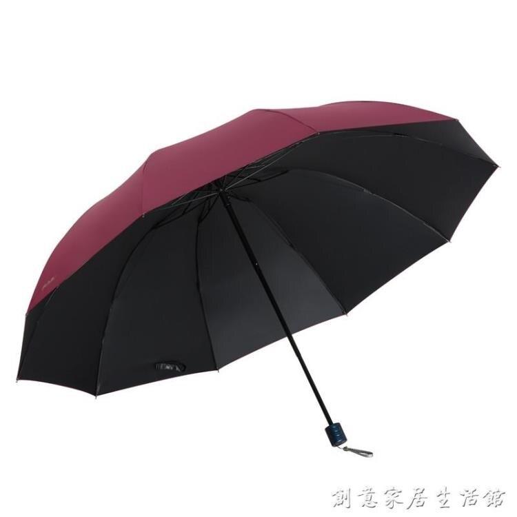 超大加大號男女三折疊雙人三人黑膠遮陽傘晴雨傘