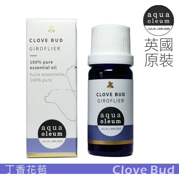 AO 丁香花苞純精油 10ml。Clove Bud。Aqua Oleum 英國原裝