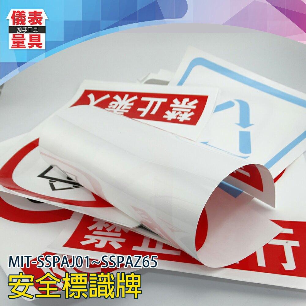 《儀表量具》禁止吸菸貼紙 PVC貼紙 危險物近 環保適用 MIT-SSPAJ01~SSPAZ65 溫馨提示 馬路安全