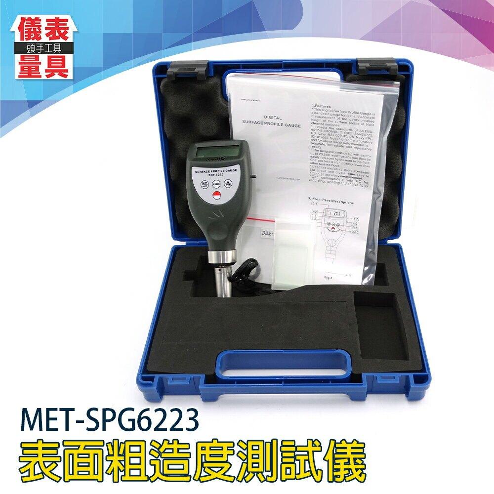 《儀表量具》MET-SPG6223 一體式表面粗糙度測試儀 錨紋儀 附校正板 蜂鳴警報 適用印刷行業 電感式