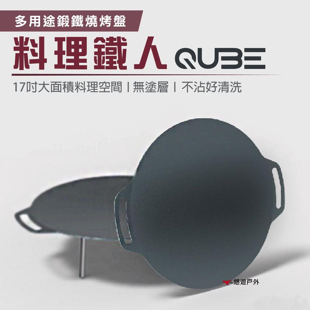 【QUBE】多用途鍛鐵燒烤盤 料理鐵人 煎烤盤 火盆 居家 露營 登山 悠遊戶外
