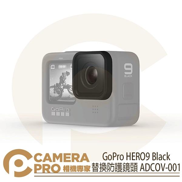 ◎相機專家◎ GoPro HERO9 Black 替換防護鏡頭 保護片 鏡片 鏡頭蓋 ADCOV-001 公司貨