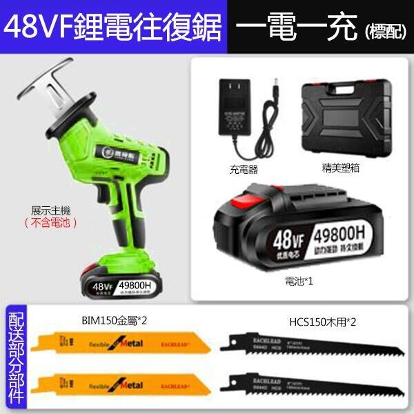 【贈塑箱鋸片】48VF鋰電往復鋸 充電往復鋸 電動馬刀鋸 手持電鋸 電動軍刀鋸 伐木鋸 電動工具 免運