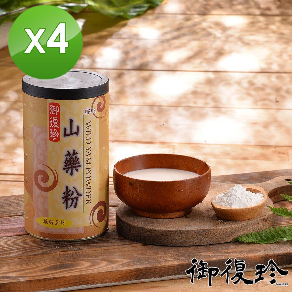御復珍 特級山藥粉4罐組 (無糖, 600g/罐)
