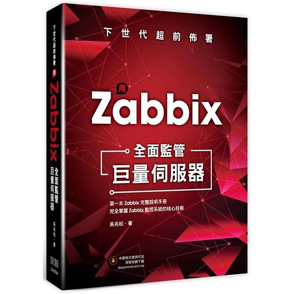 下世代超前佈署:用 Zabbix全面監管巨量伺服器