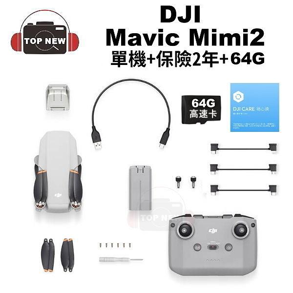 DJI 大疆 空拍機 Mavic Mini 2 單機版+64G+二年保險 航拍機 小飛機 空拍機 4K 錄影 公司貨