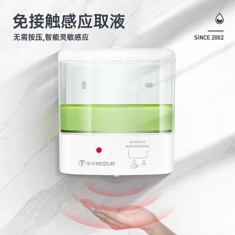 11.11 莫頓感應皂液器 全自動感應沐浴液盒 壁掛式皂液盒