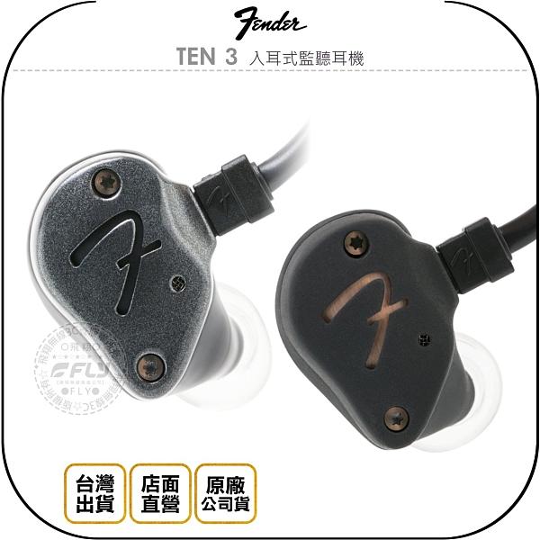 《飛翔無線3C》Fender TEN 3 入耳式監聽耳機│公司貨│IEM 10mm動圈單體 人體工學