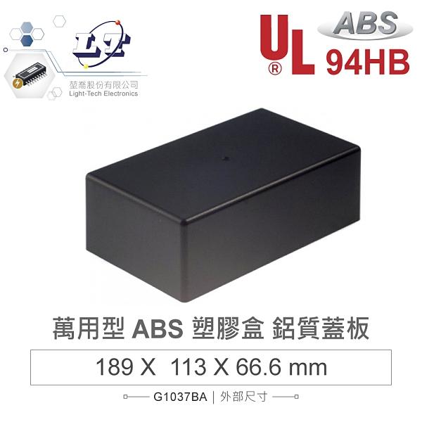 『堃邑Oget』Gainta G1037BA 189x113x66.6 萬用型 ABS 塑膠盒 UL94HB 鋁質蓋板 台灣製造