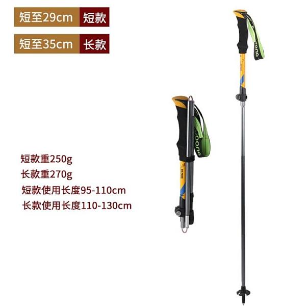 登山杖戶外徒步手杖超輕鋁合金男女款爬山棍裝備行山摺疊杖伸縮仗ATF 雙十一特惠