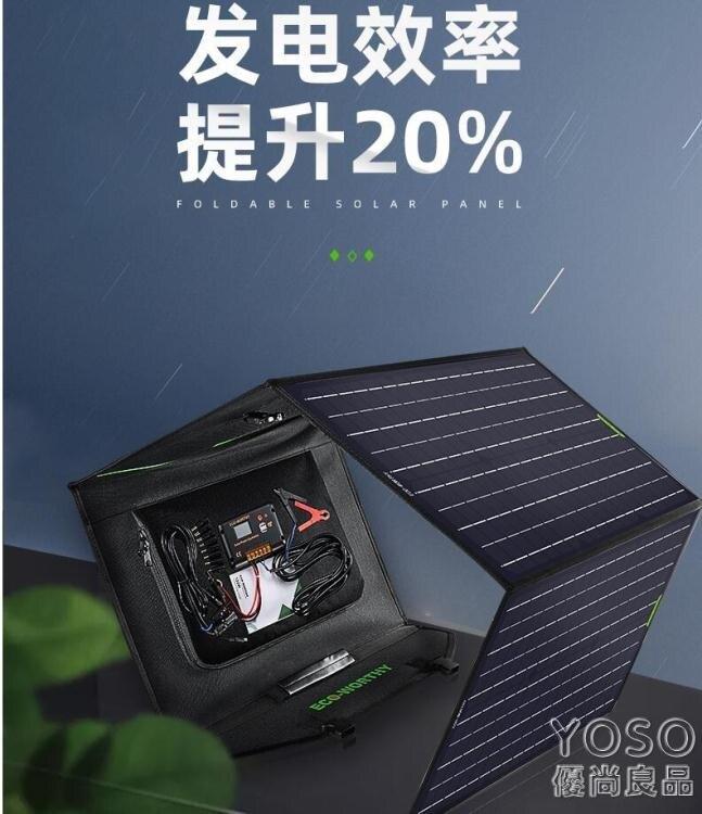 發電機 太陽能發電板120w戶外折疊包12v便攜式多功能手機充電器光伏板  全館免運