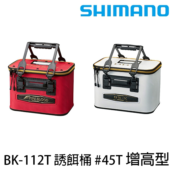 漁拓釣具 SHIMANO BK-112T 增高型 #45T [誘餌桶]