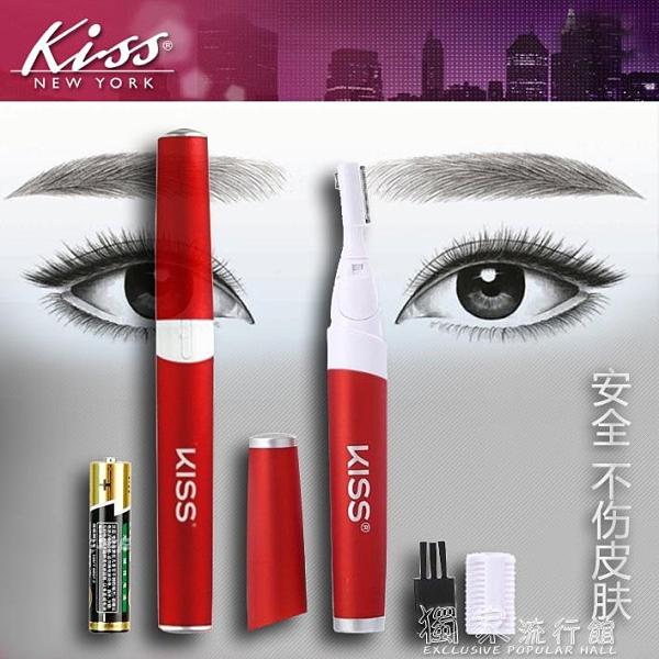 修眉器kiss電動修眉刀女士剃眉毛刀不傷皮膚脫刮除毛器修剪美眉工具紅色 快速出貨