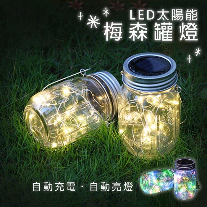 梅森罐燈 小夜燈 露營燈 擺攤 燈串 瓶燈 裝飾 佈置 罐燈 太陽能 庭院燈 婚禮 聖誕 【葉子小舖】