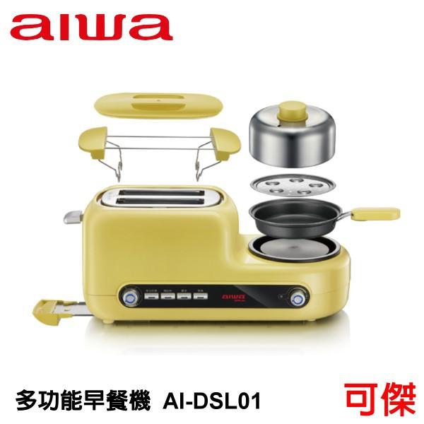 AIWA 愛華 AI-DSL01 多功能早餐機 台灣公司貨 原廠盒裝 保固一年 免運