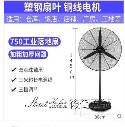 工業電風扇強力大功率壁扇大風力工廠商用牛角扇大風量立式落地扇