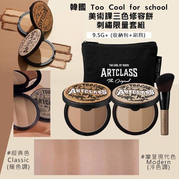 韓國 Too Cool for school 美術課三色修容餅刺繡限量套組