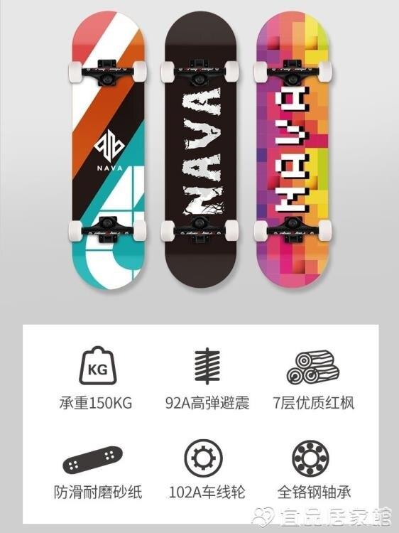 【現貨】滑板 Nava滑板專業板初學者成年男女生兒童雙翹專業版短板四輪滑板車 快速出貨