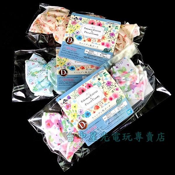 D賞【一番賞】寶可夢 EIEVUI Floral Candy 伊布 糖果風小袋 小物袋 零錢袋【禮物】台中星光電玩