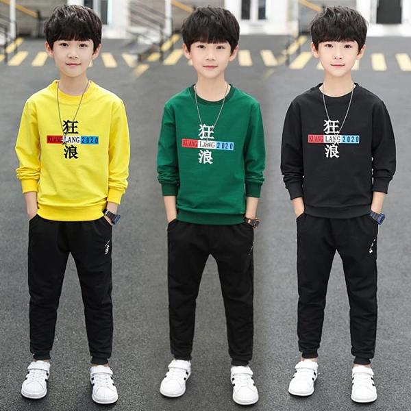 童裝男童秋裝套裝2021新款兒童6春秋7帥氣8男孩9運動10韓版12歲潮 8號店